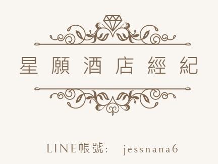 星願-酒店經紀.jpg