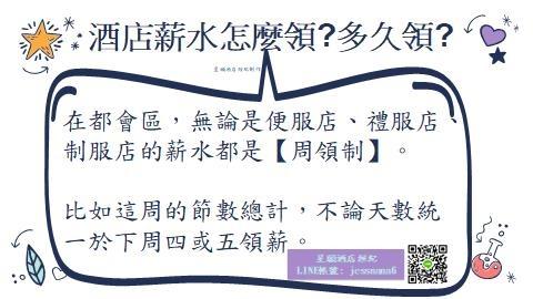 酒店薪水-星願PTT003.jpg