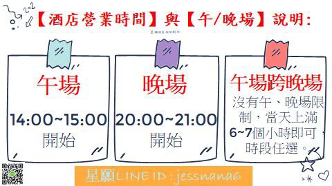 酒店營業時間-星願PTT009.jpg
