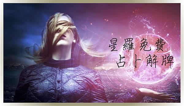 星羅免費占卜解牌.jpg