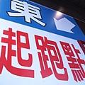 新光三越46F-15.JPG