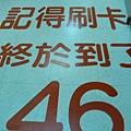 新光三越46F-19.JPG