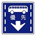 公車優先道.jpg