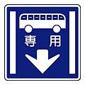 公車專用道.jpg