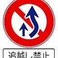 禁止超車.jpg