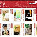 Capture #251 - '沖縄そば - TOP - 沖縄インターネット放送局'.png