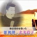 [HY]Hisutoria_历史秘话 北条政子源赖朝夫妇的革命[704x396][X264_MP3].mkv_20090701_103616.jpg
