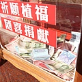 廟裡的捐獻箱~好多種紙鈔喔