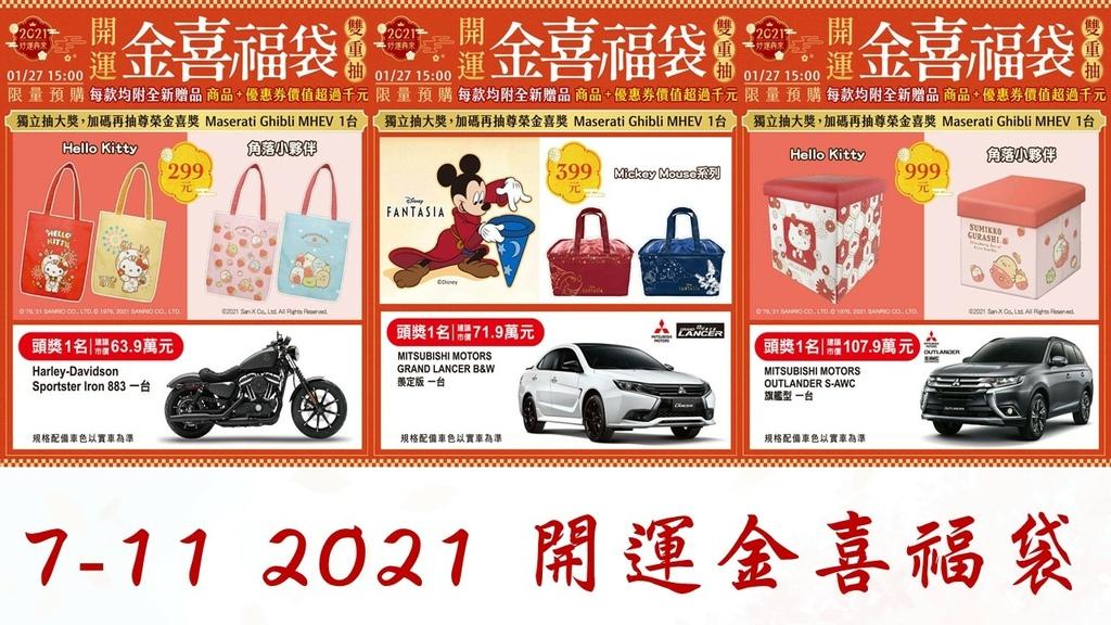 20210126-711福袋資訊.jpg