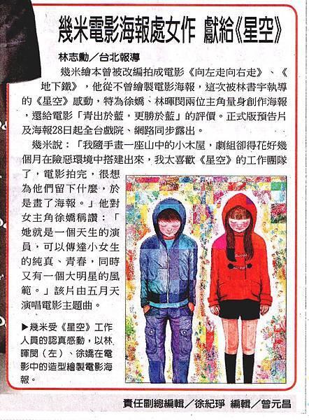 20110928_中國時報.jpg