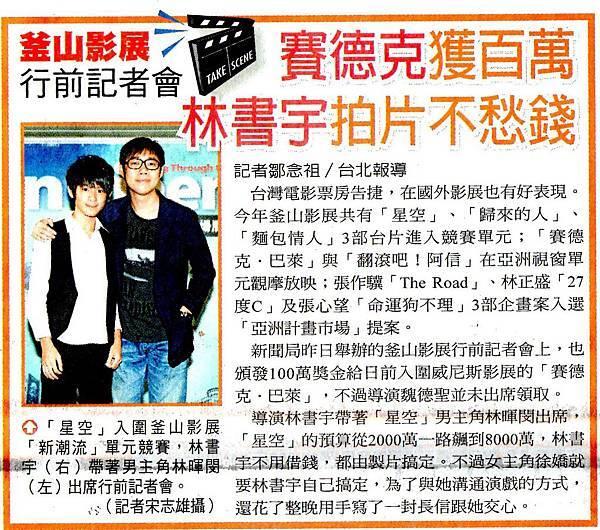 20110930_自由時報.jpg