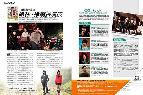 20111011 TVBS周刊_NO728 p5051.jpg
