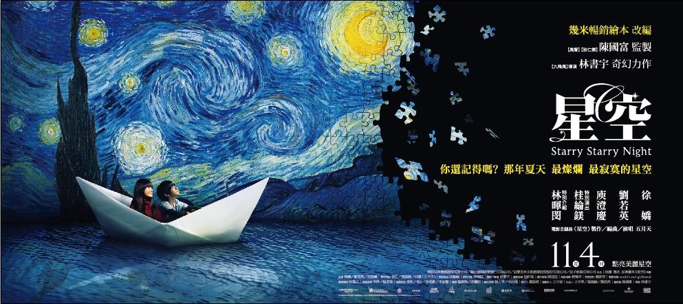 星空正式版海報_橫.jpg