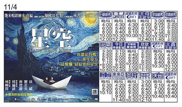 11-04星空上片設計.jpg