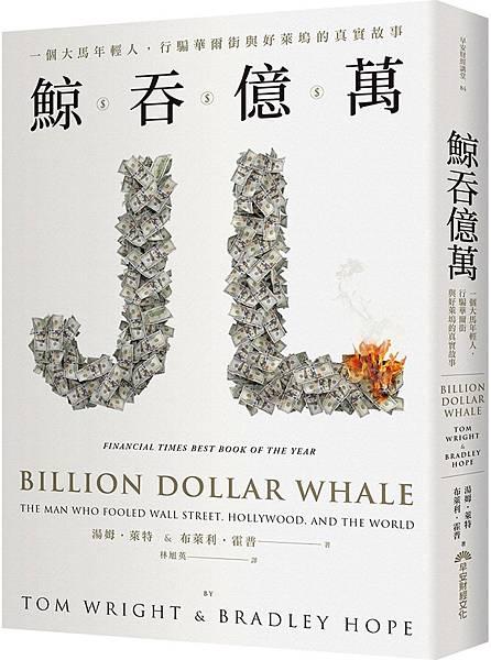 鯨吞億萬.jpg