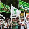 台灣派部落客
