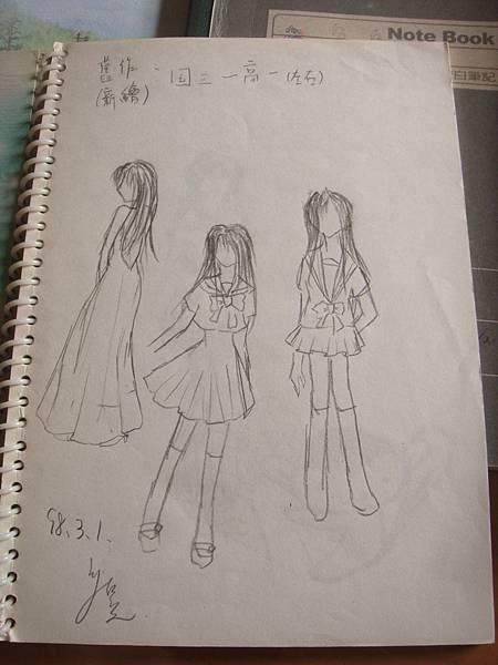 第一頁,舊作新繪