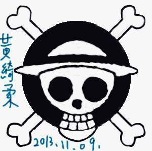 海賊王黨徽 - 黃綺柔