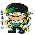 海賊王 01 -黃綺柔
