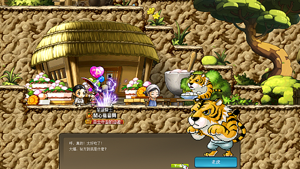 [童話村] 然後這是一隻老虎,