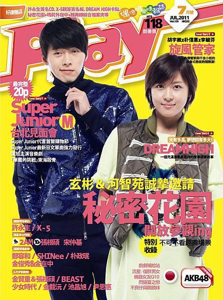 PLAY雜誌七月號-秘密花園(玄彬&河智苑)封面