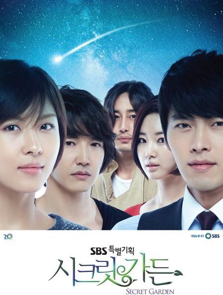 秘密花園韓國宣傳海報