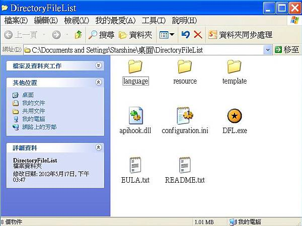 DirectoryFileList