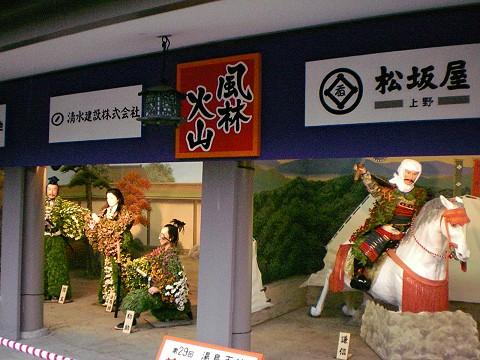 NHK連續劇風林火山