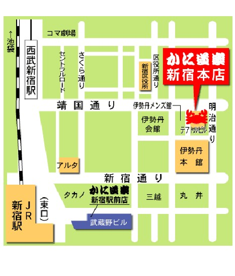 蟹道樂新宿本店地圖