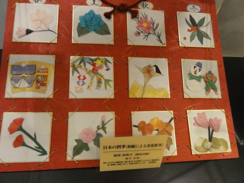 「折紙博物館」