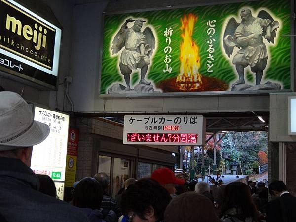 s高尾山39.JPG