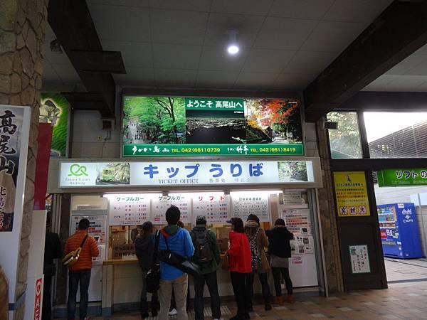 s高尾山36.JPG