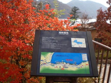 中禪寺湖2