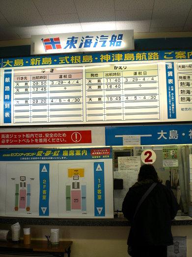 往大島購票處.jpg