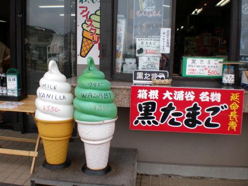 冰淇淋和黑蛋