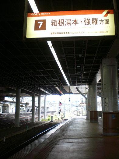 小田急小田原站.jpg