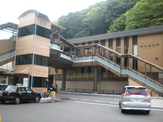 箱根湯本車站.jpg