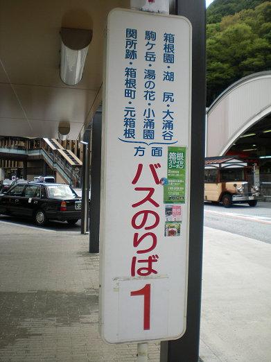 伊豆箱根巴士.jpg