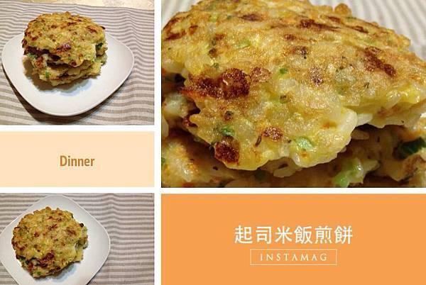 起司米飯煎餅