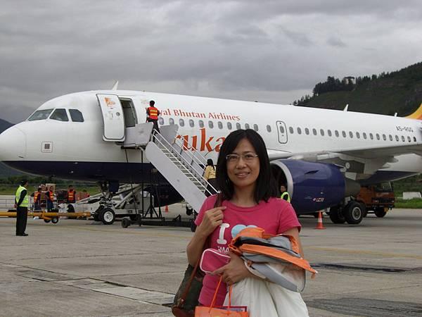 剛下不丹飛機.JPG