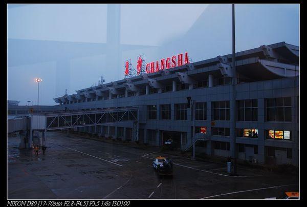 長沙黃花機場