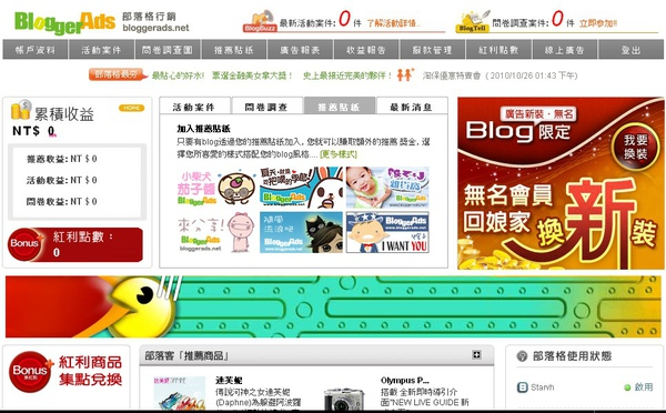 Blogger Ads login