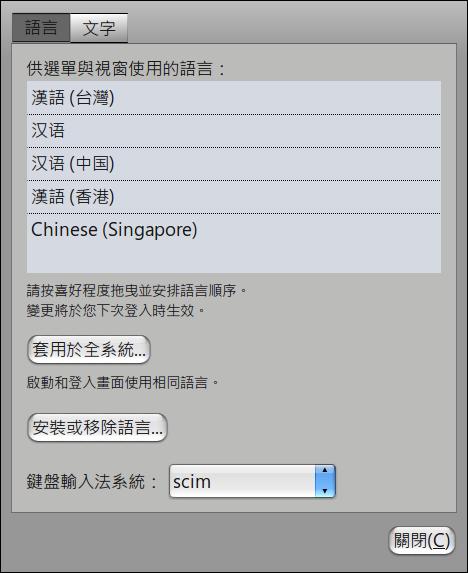 Screenshot-語言與文字.png