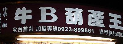 p123954253196.jpg