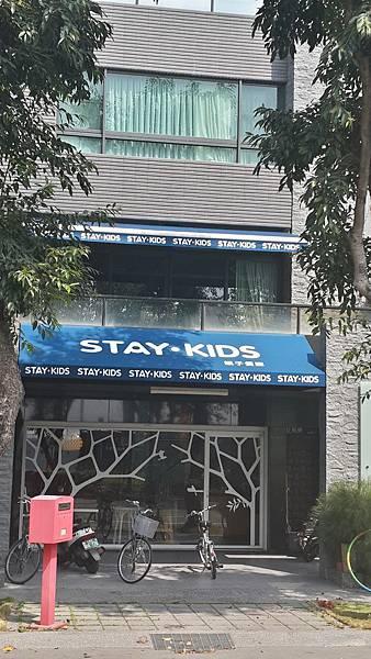 stay kids 入口