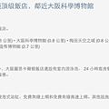 螢幕快照 2014-09-11 0.33.35
