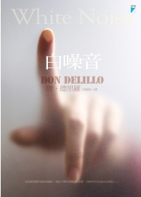 [書]Don Delillo《白噪音》(White Noise)