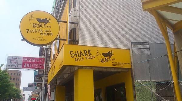 鯊魚咬土司(嘉義店)