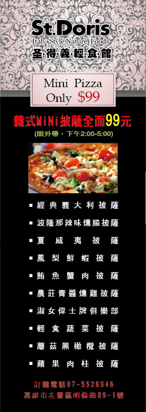 pizza_dm-05_1