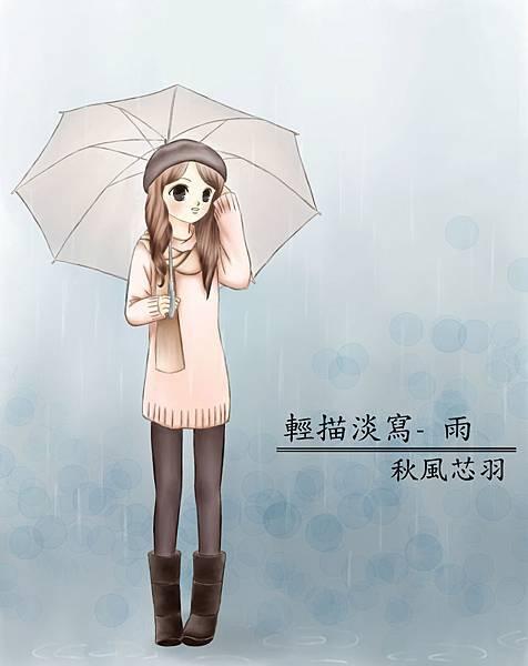 拿傘的女孩